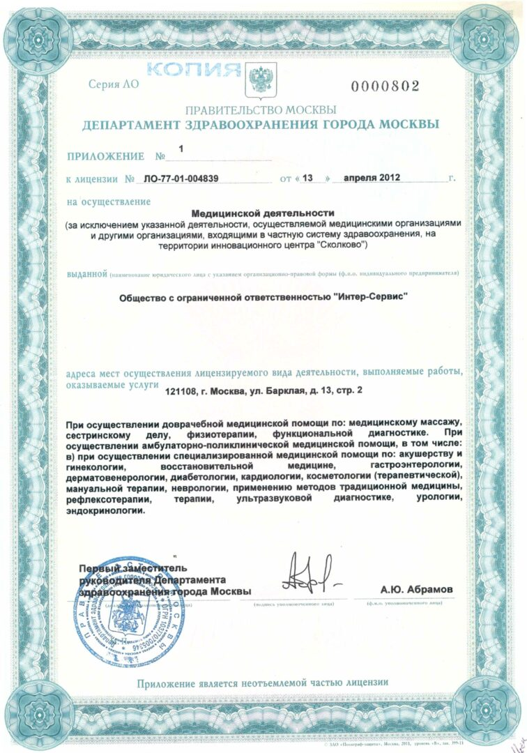 приложение к лицензии трихологической клиники ан-тек