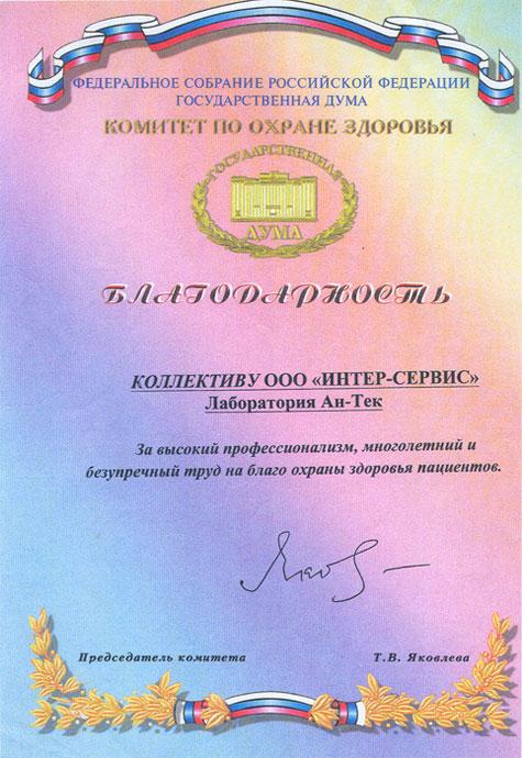 Награда коллективу трихологической клиники Лаборатория Ан-Тек