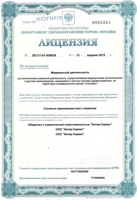 Лицензия трихологической клиники Лаборатория Ан-тек