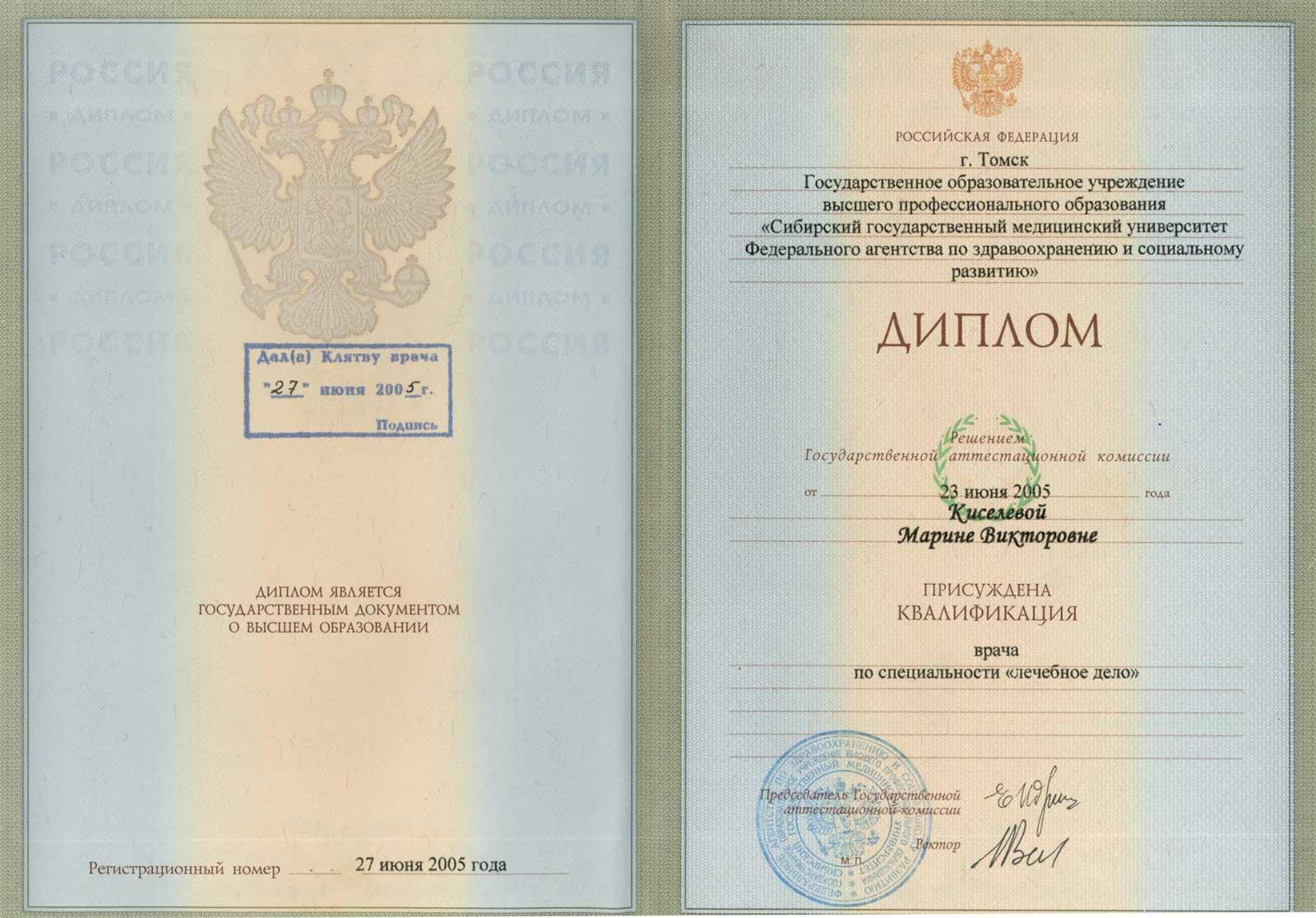 Мусиенко диплом трихолога