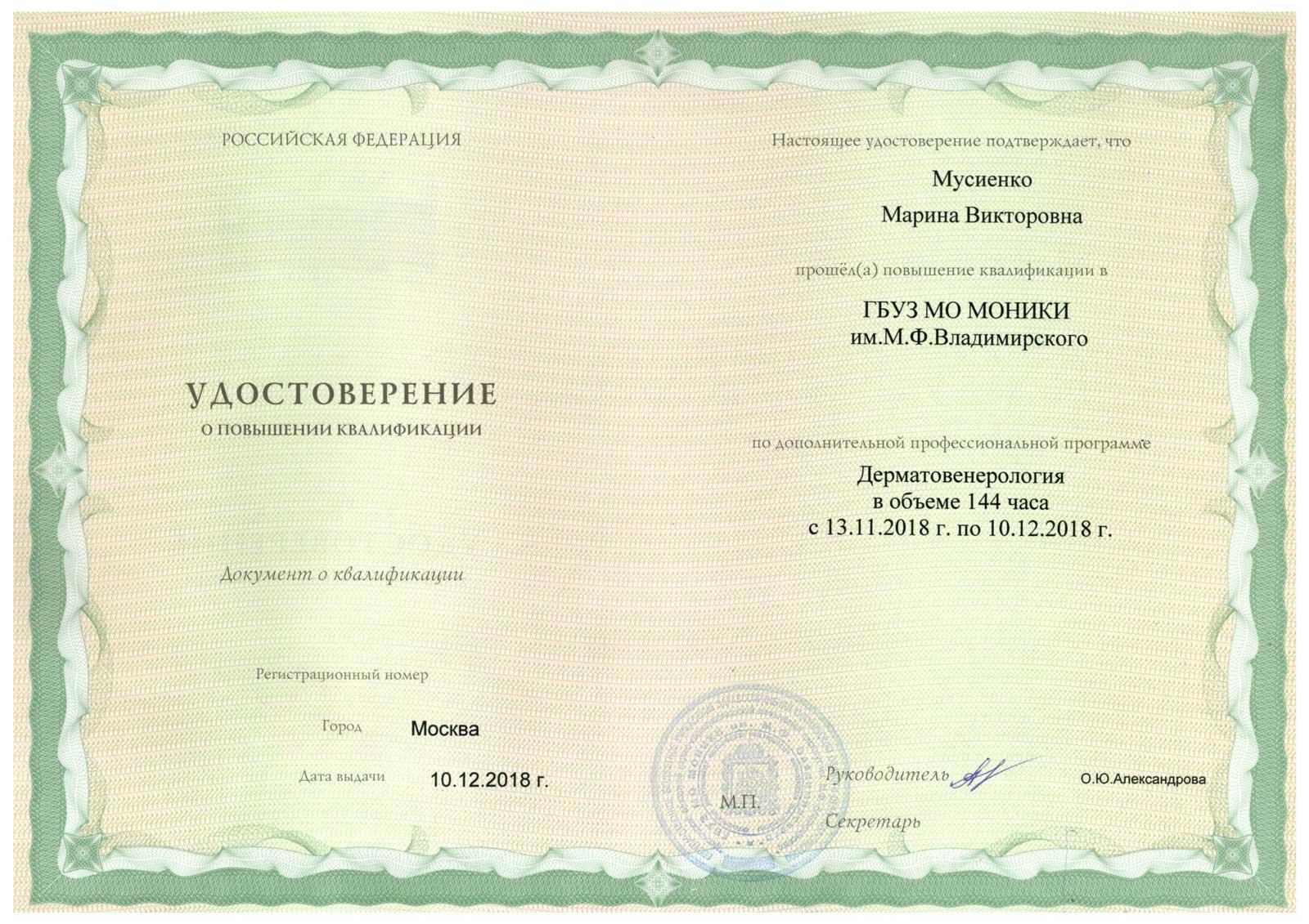 Мусиенко_Удостоверение о повышении квалификации врача-трихолога