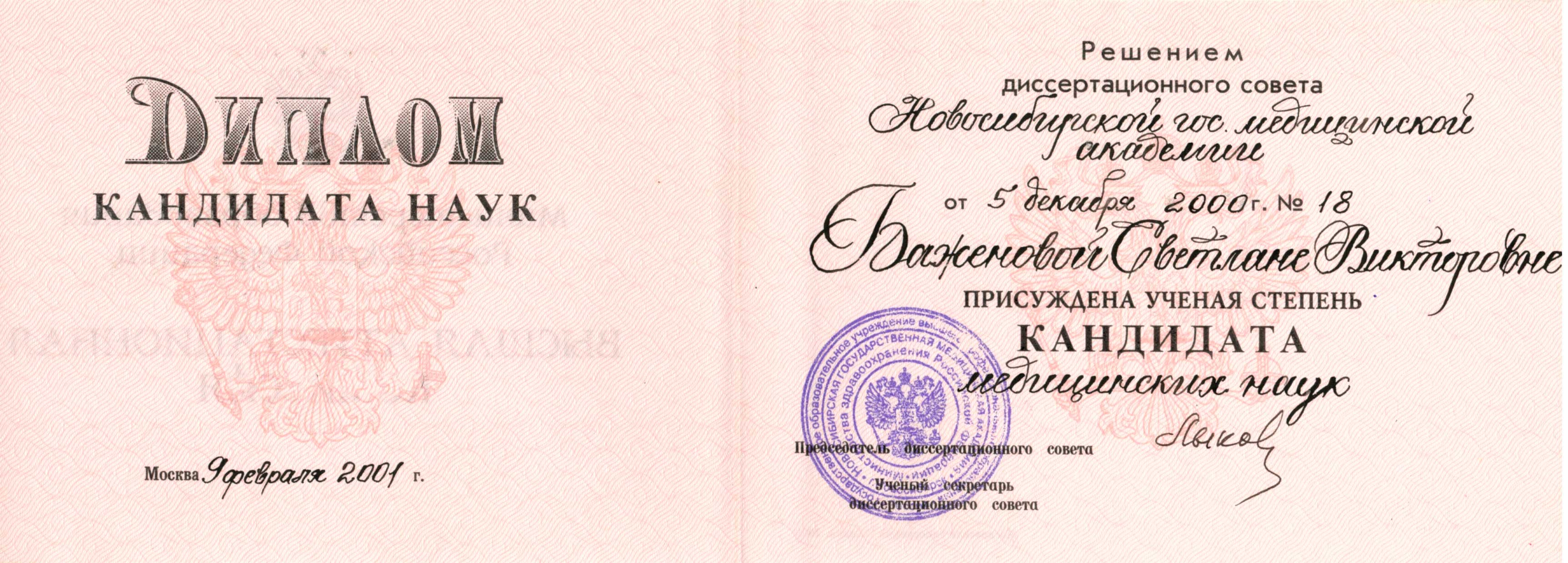 Баженова-С.В. диплом кандидата наук трихолога