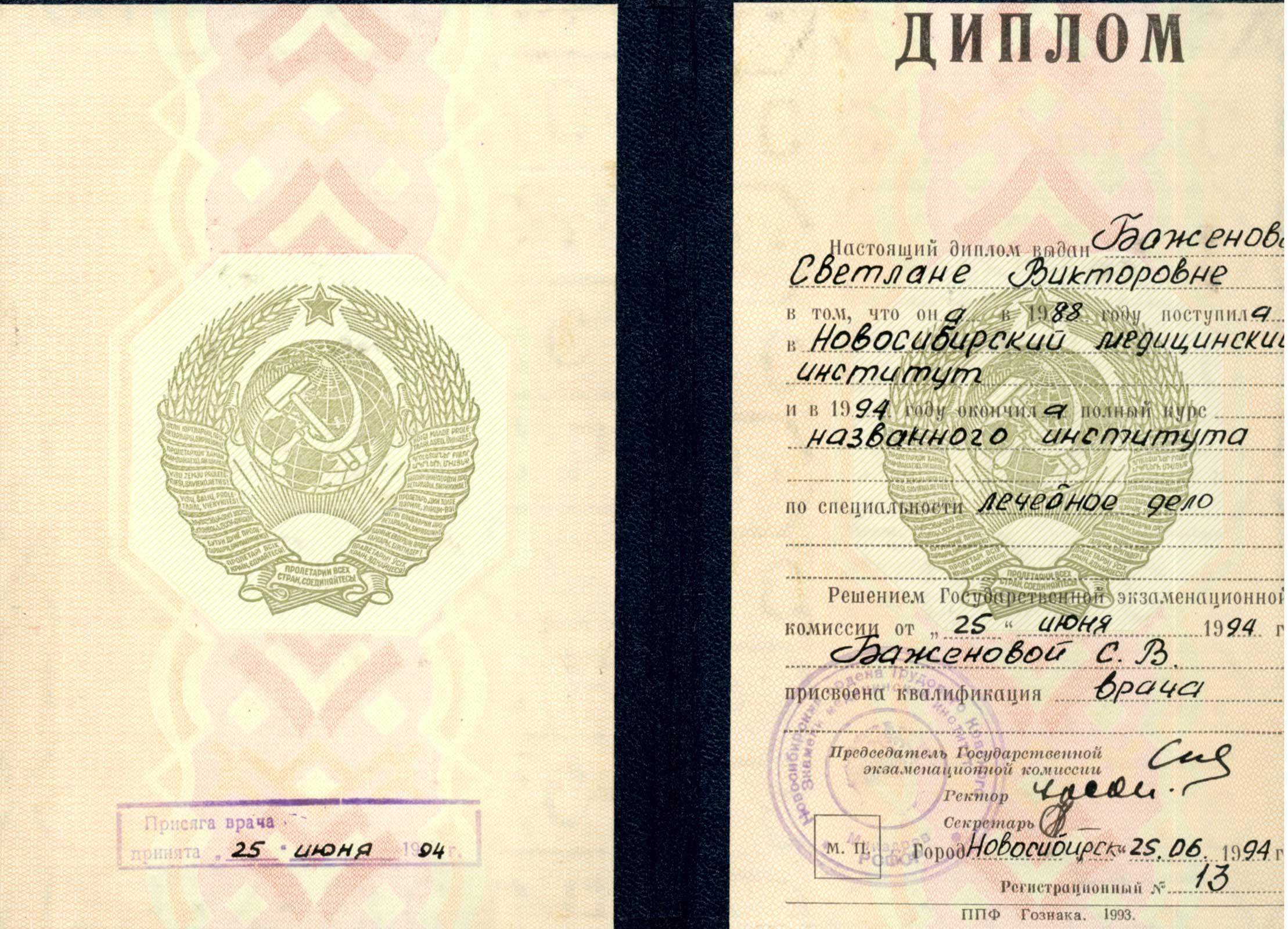 Баженова С.В. диплом врача трихолога