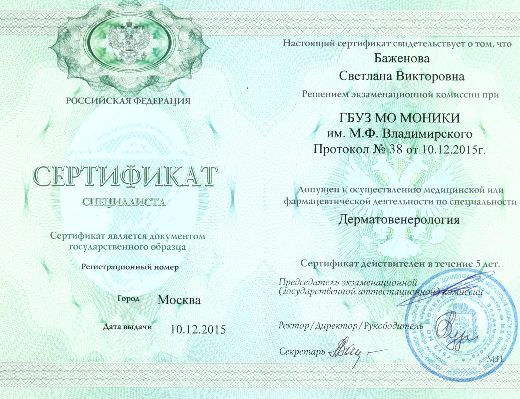 Сертификат специалиста врача-трихолога Баженовой С.В.