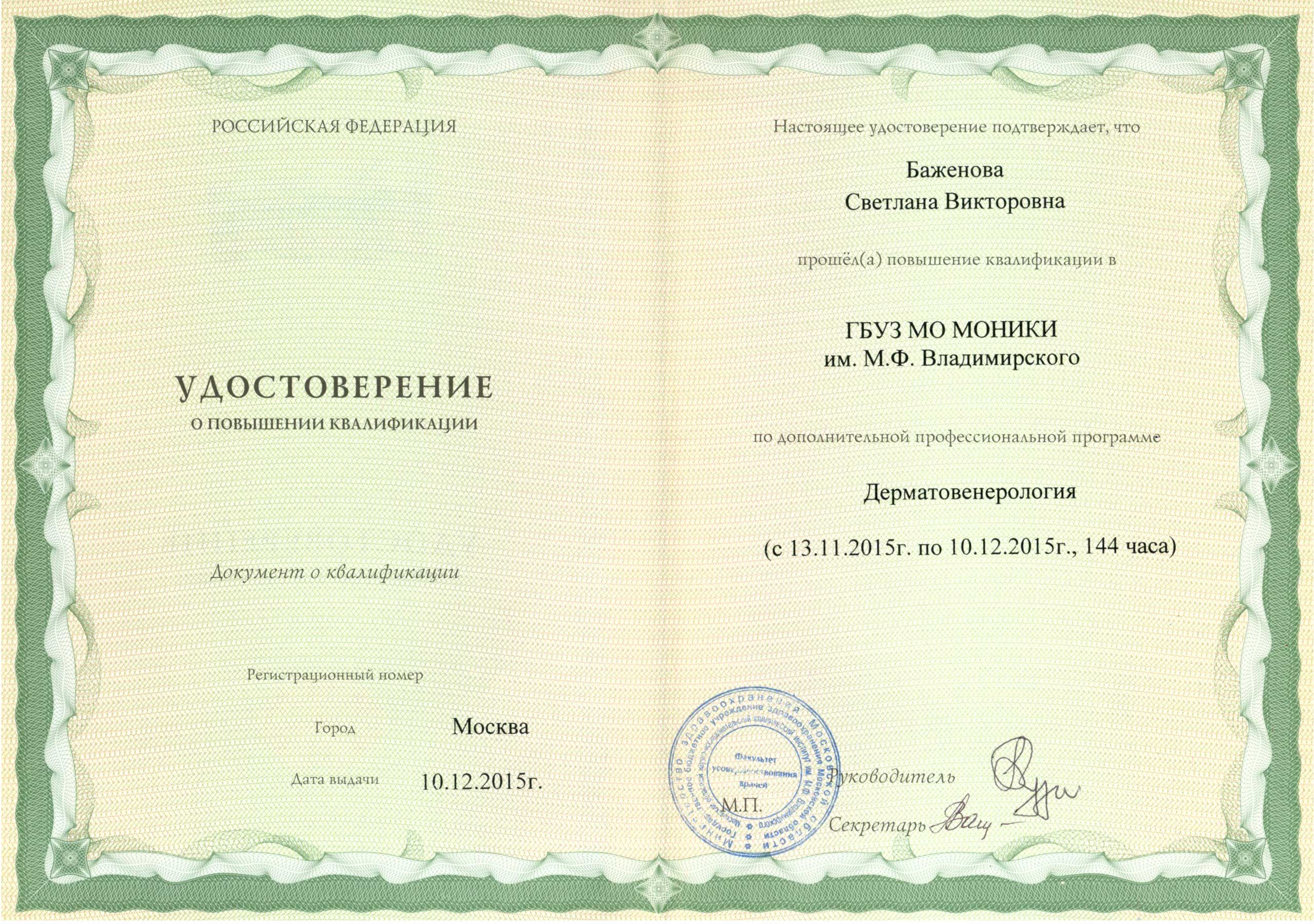 Баженова С.В. удостоверение-о-повышении квалификации врача-трихолога