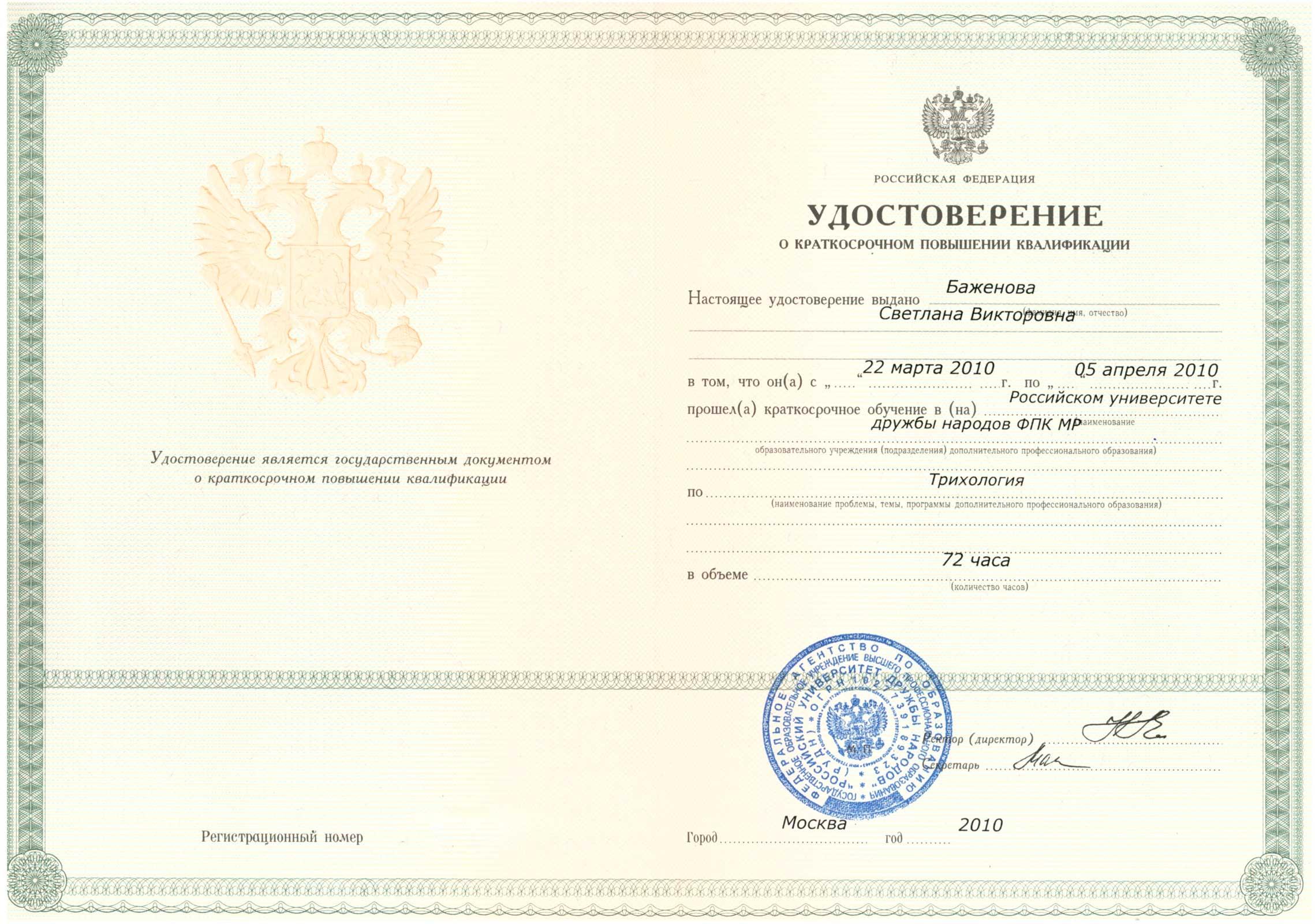 Удостоверение врача-трихолога Баженовой С.В.