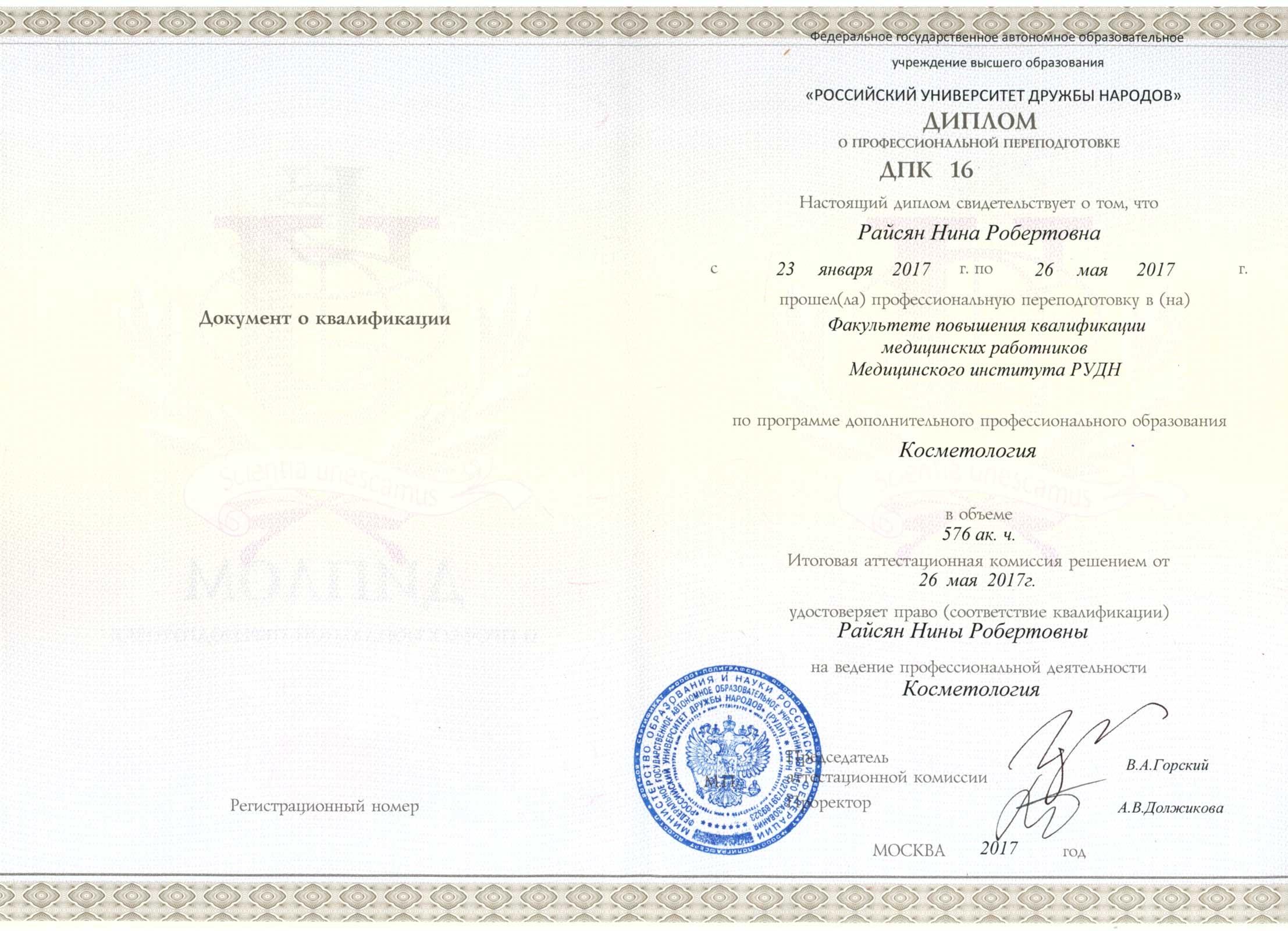 Диплом косметолога Райсян Н.Р