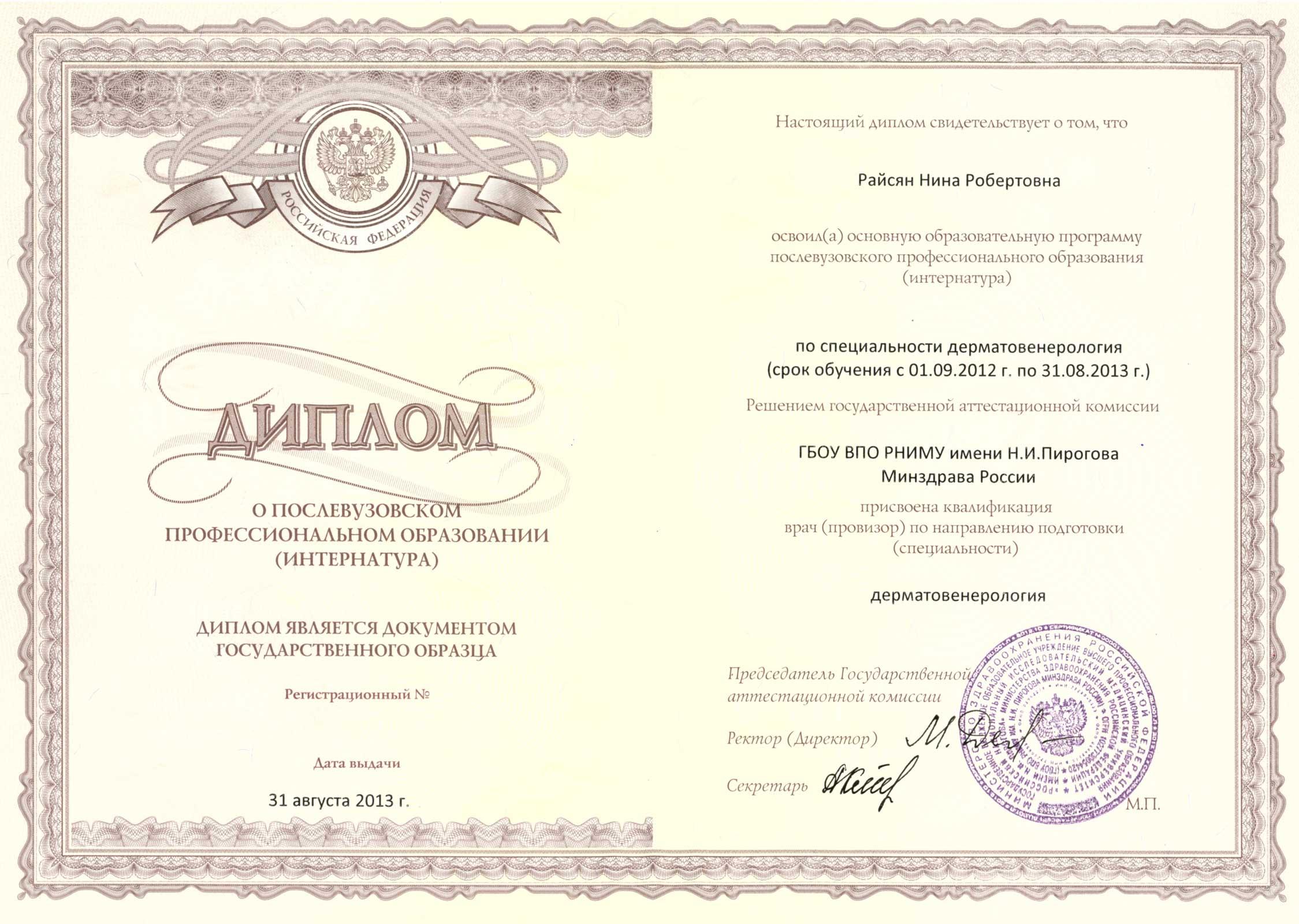 Диплом врача дерматолога трихолога интернатура Райсян Н.Р