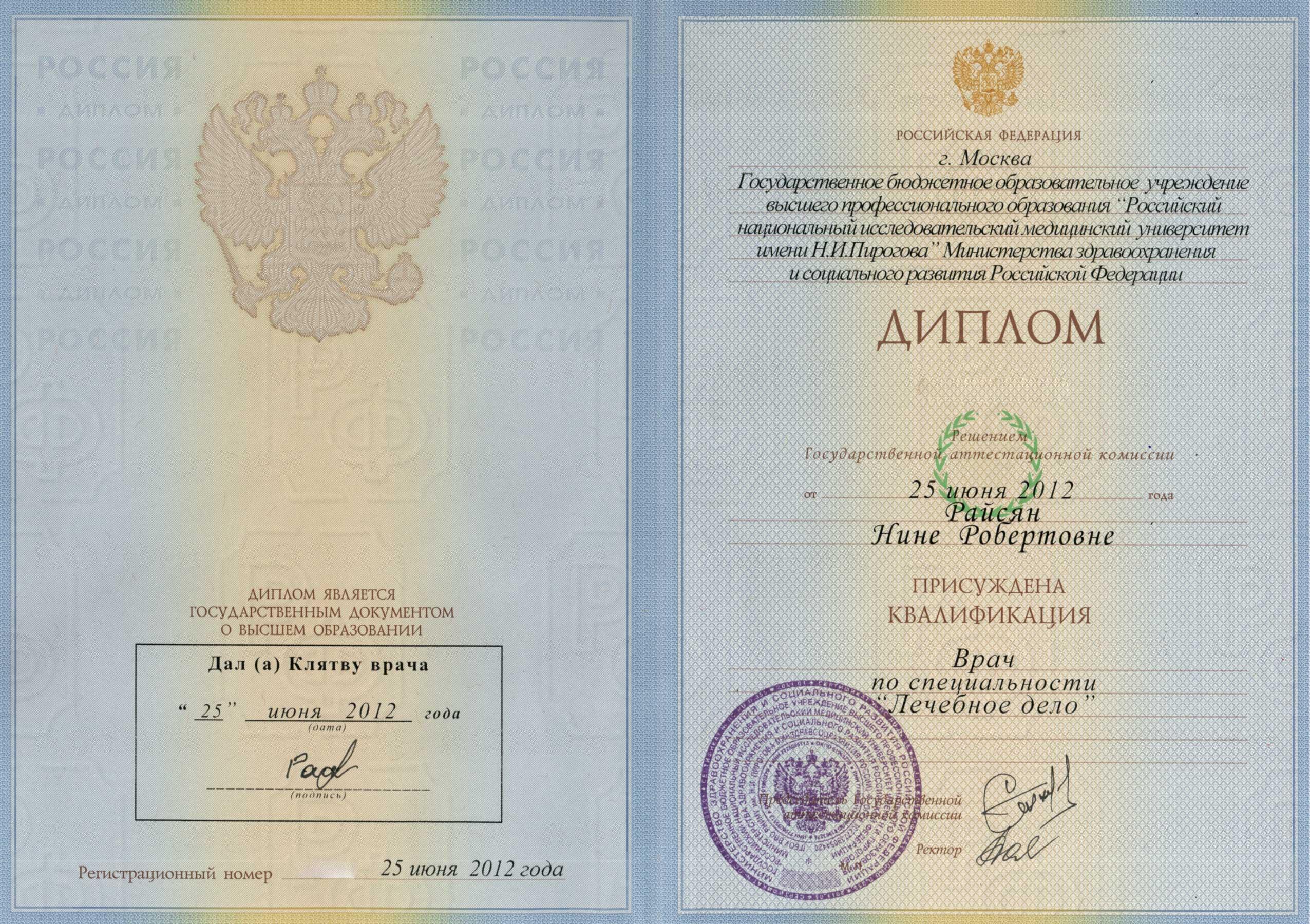 Диплом врача дерматоверенеролога косметолога Райсян-Н.Р.