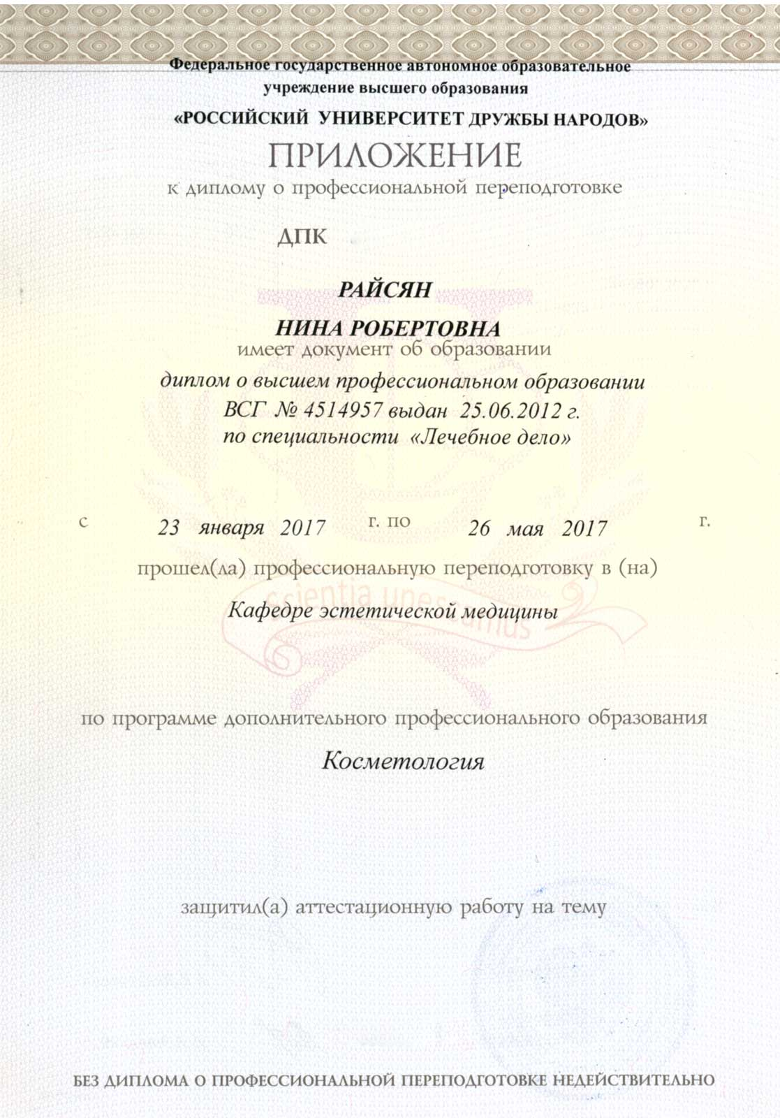 Приложение к диплому врача- косметолога Райсян Н.Р