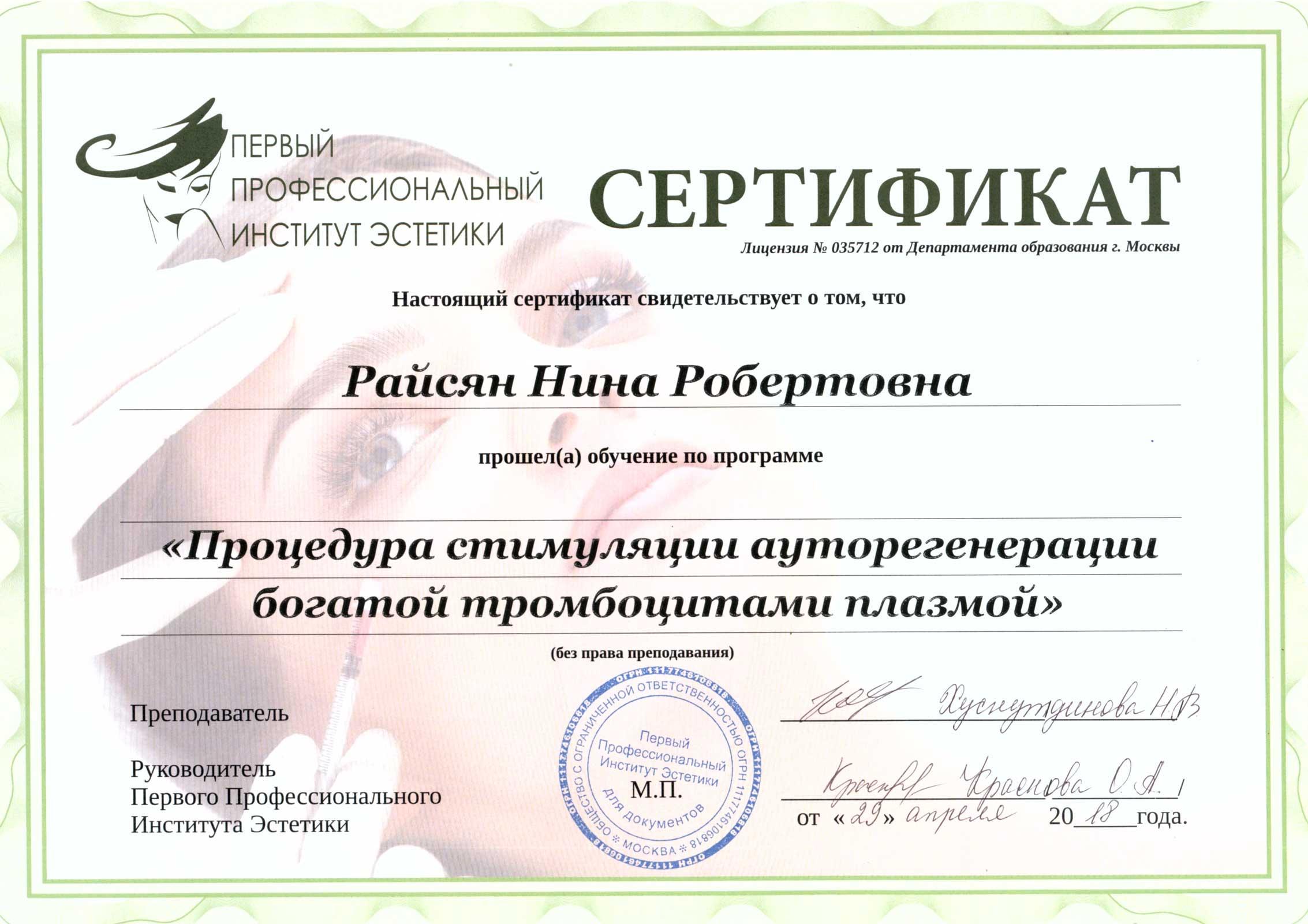 Сертификат о прохождении обучения процедуре плазмолифтинга Райсян Н.Р.