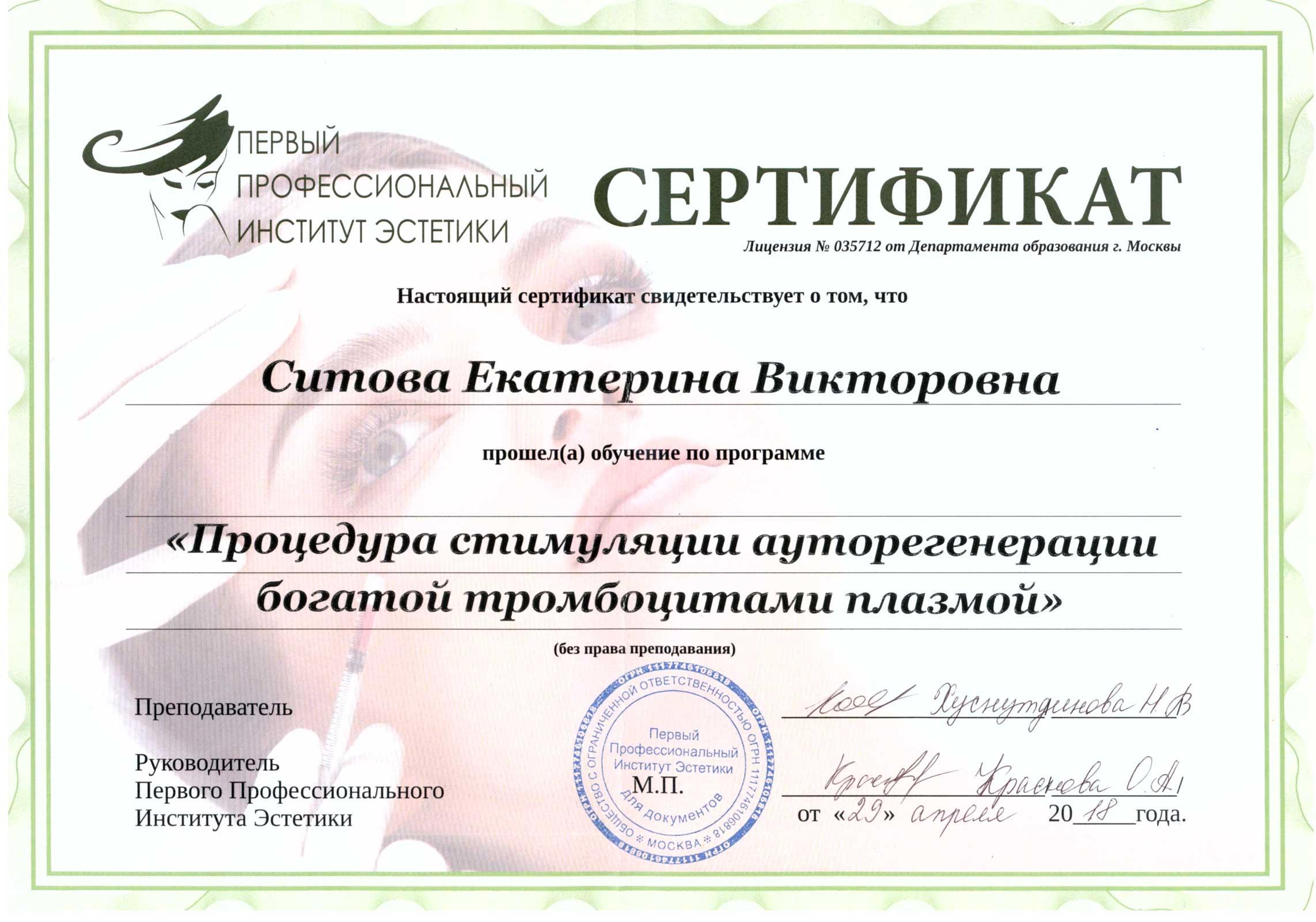 Сертификат плазмотерапия трихолога Ситовой Е.В.