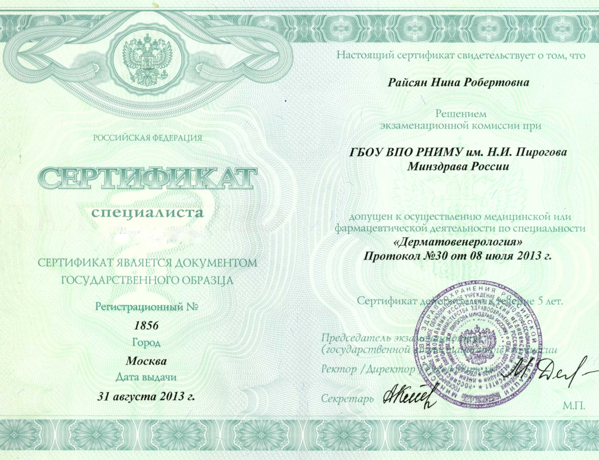 Сертификат специалиста врача-дерматовенеролога Райсян Н.Р.