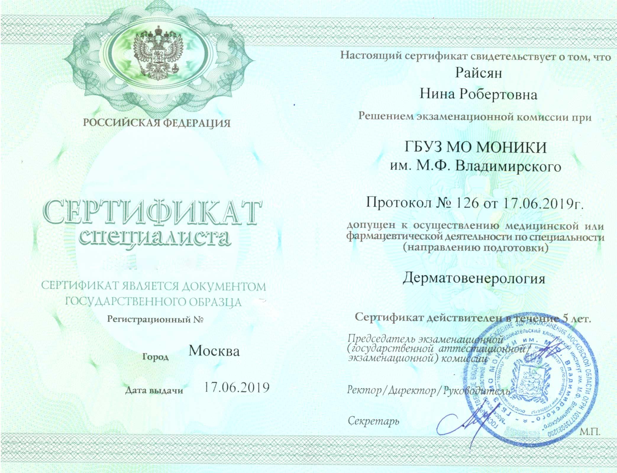 Сертификат специалиста дерматовенеролога Райсян Н.Р.