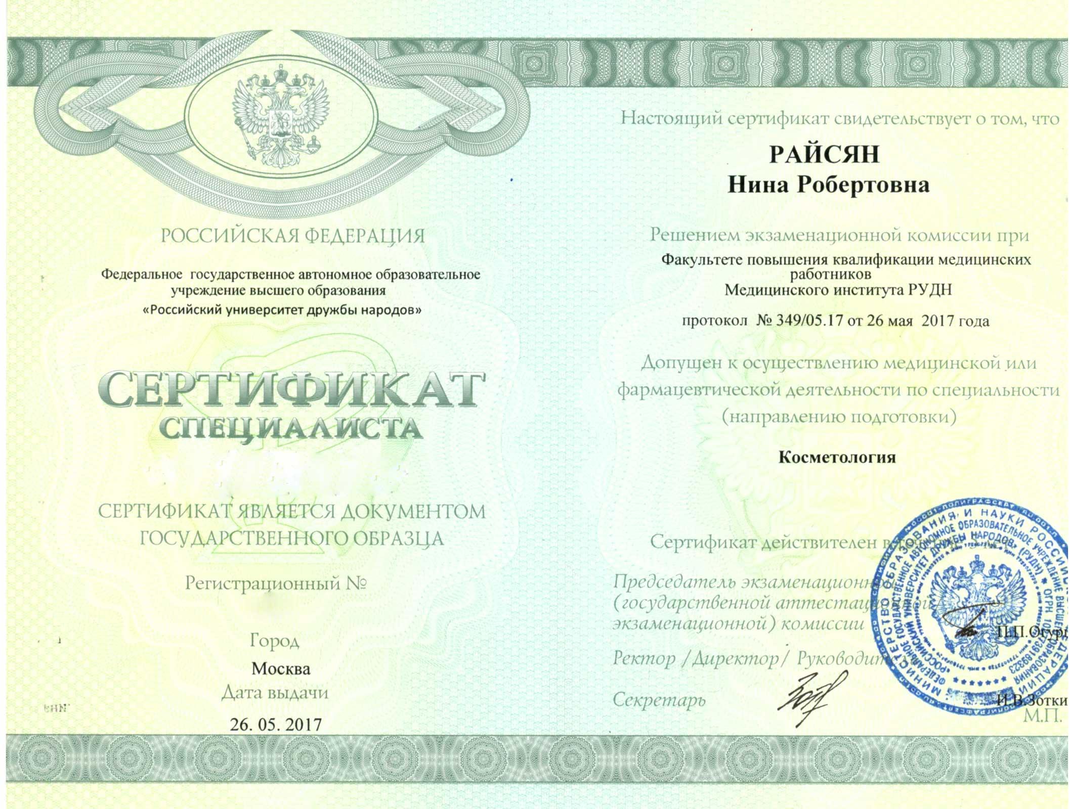 Сертификат специалиста косметолога Райсян Н.Р.