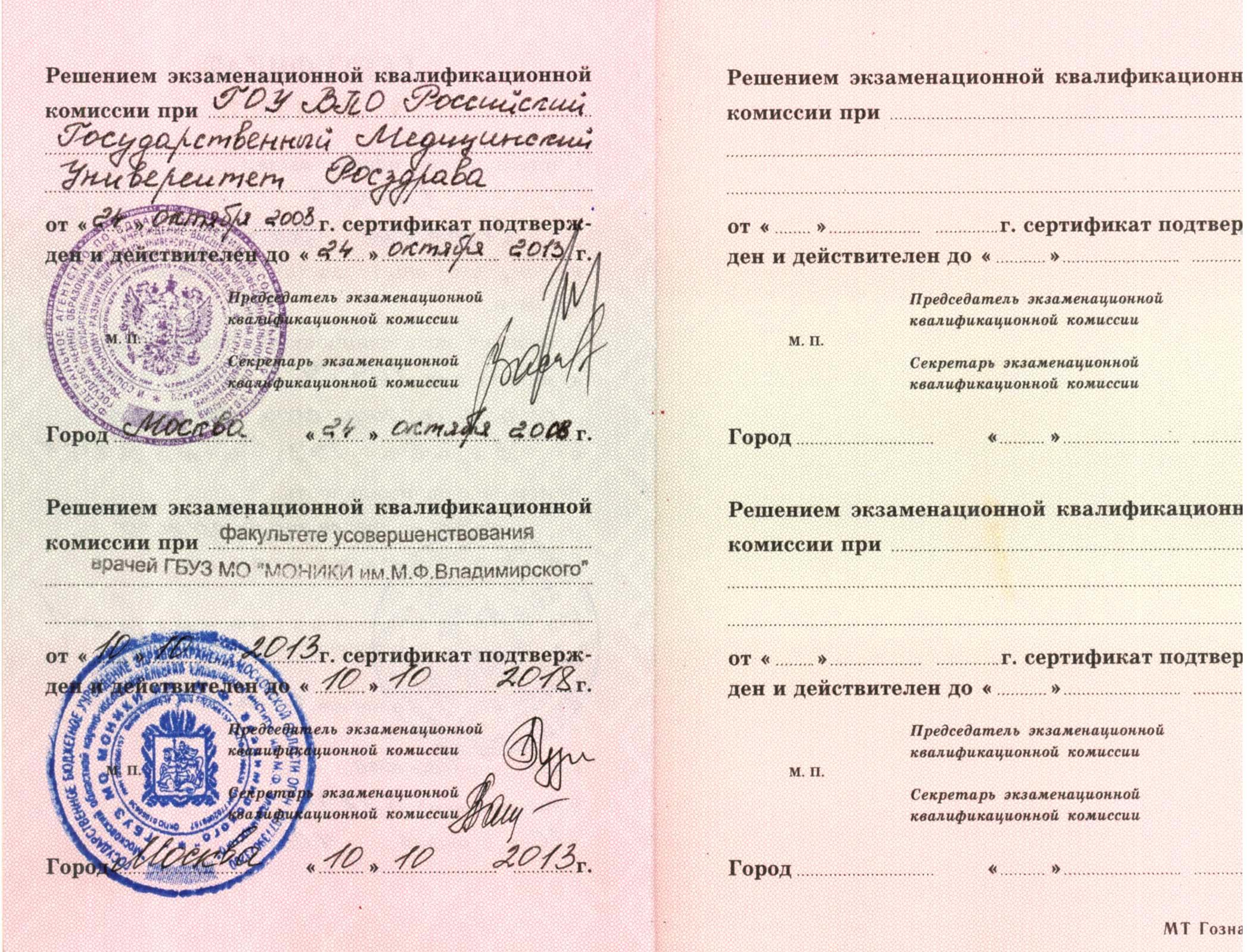 Сертификат дерматовенеролога трихолога Ситовой Е.В