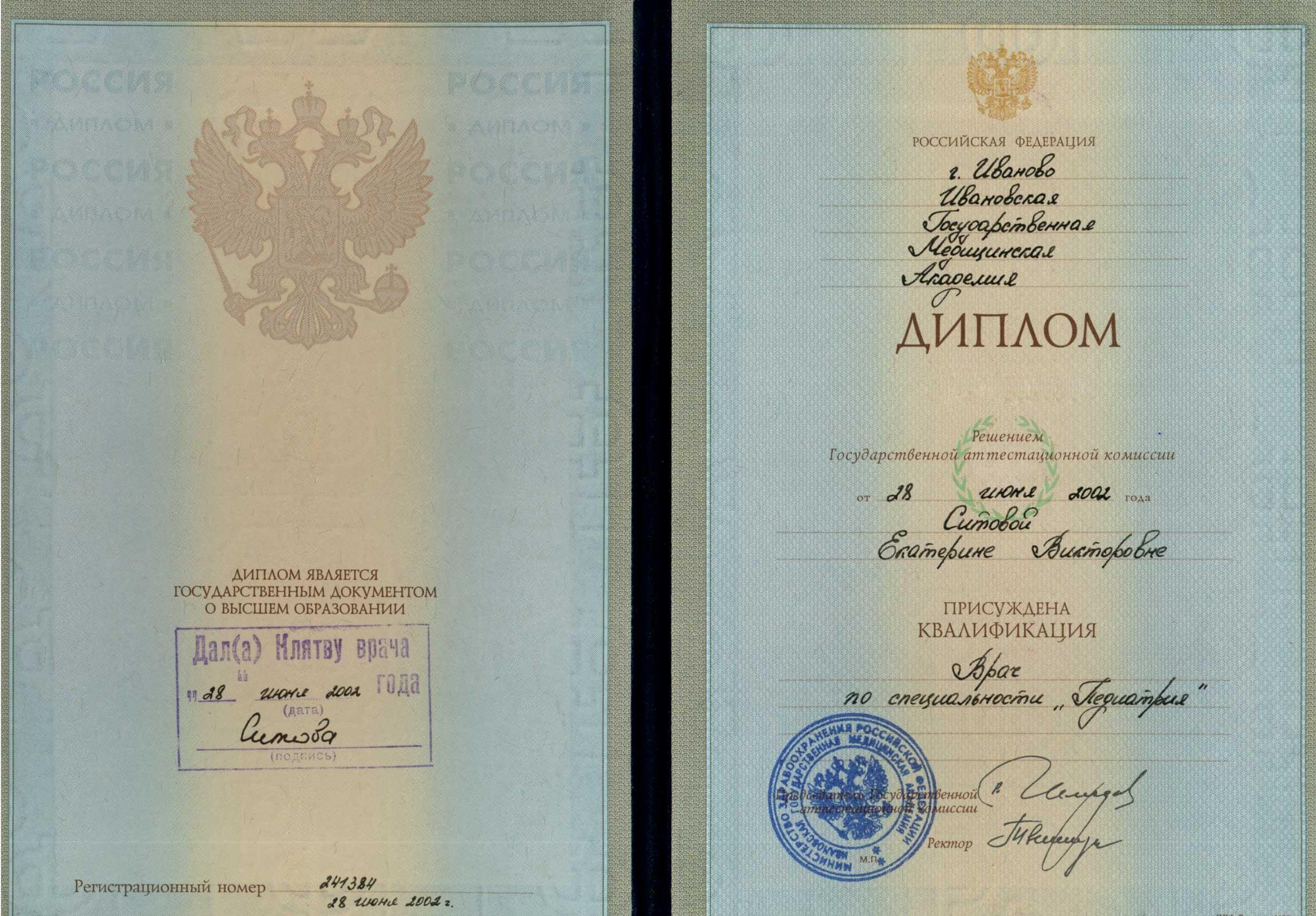 Ситова диплом врача трихолога