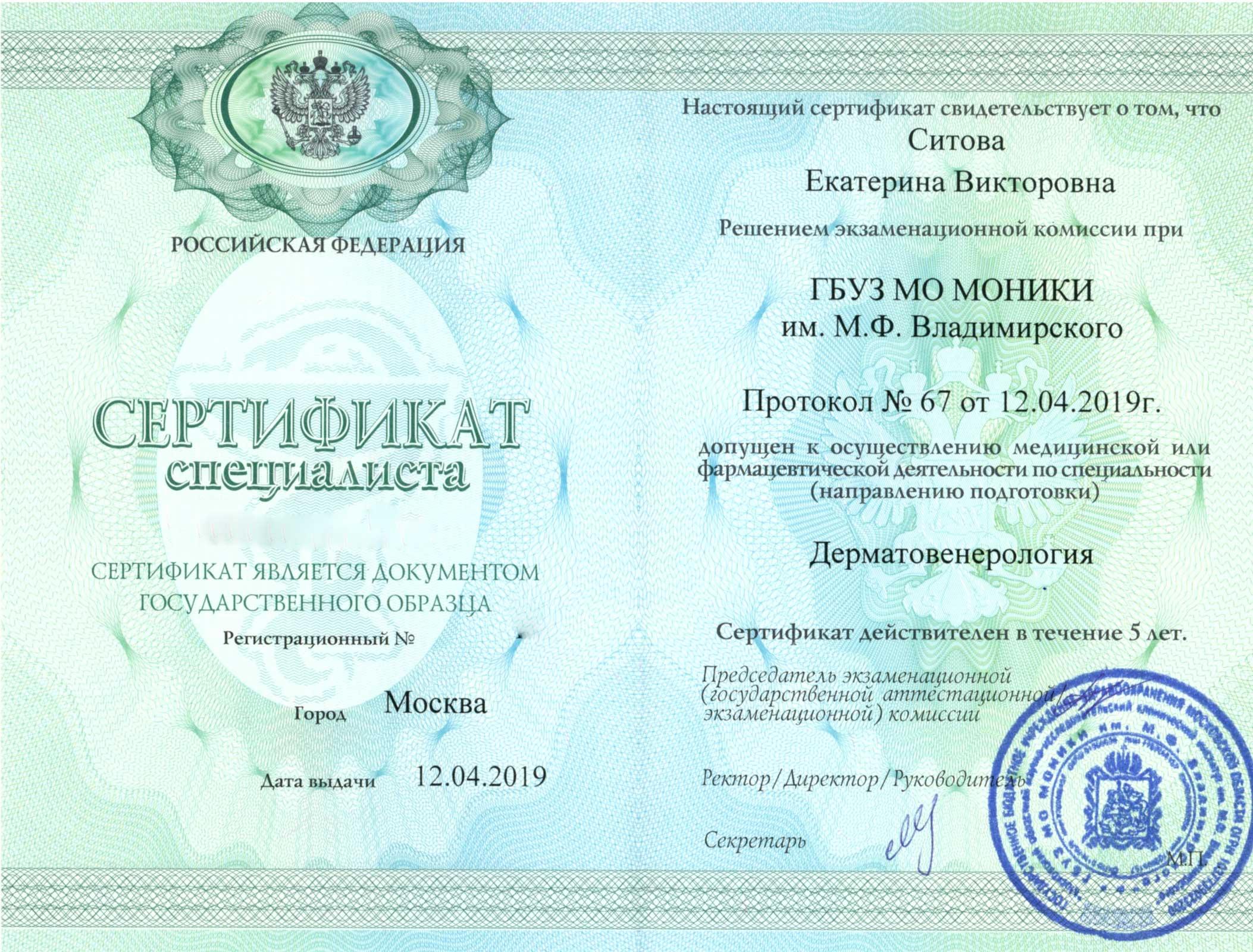 сертификат врача трихолога Ситовое Е.В.