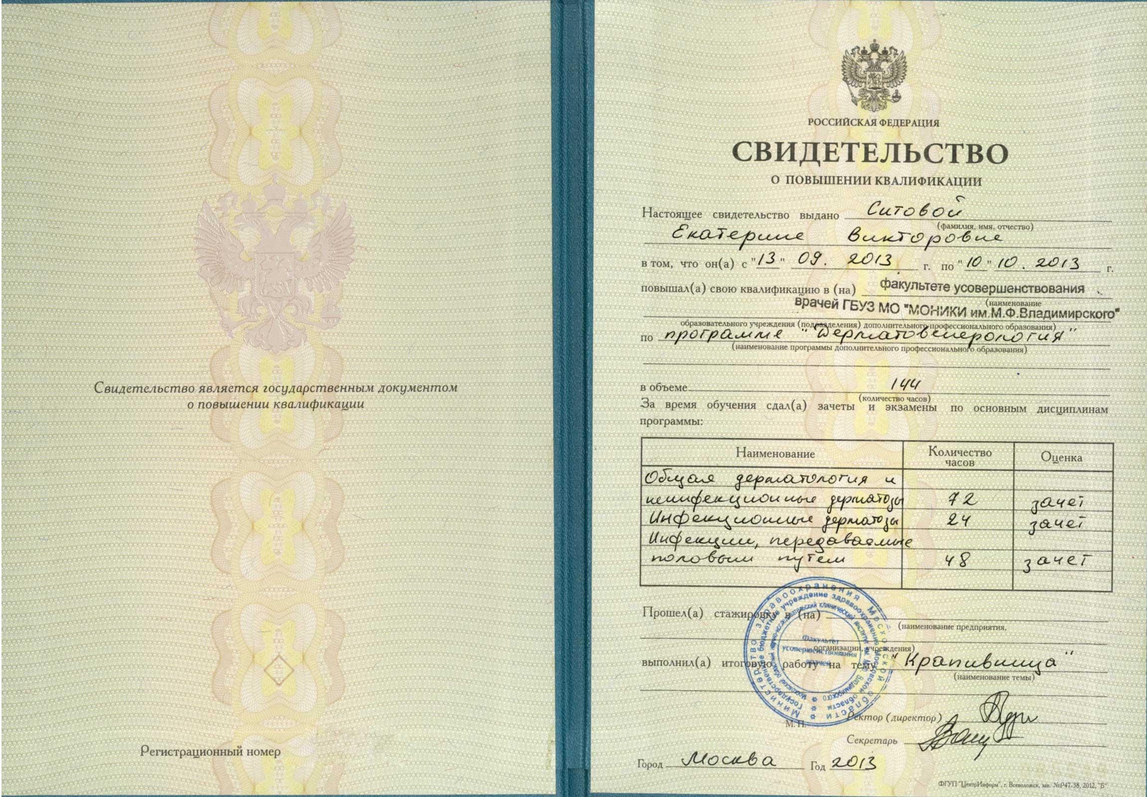 Свидетельство о повышении квалификации трихолога Ситовой Е.В