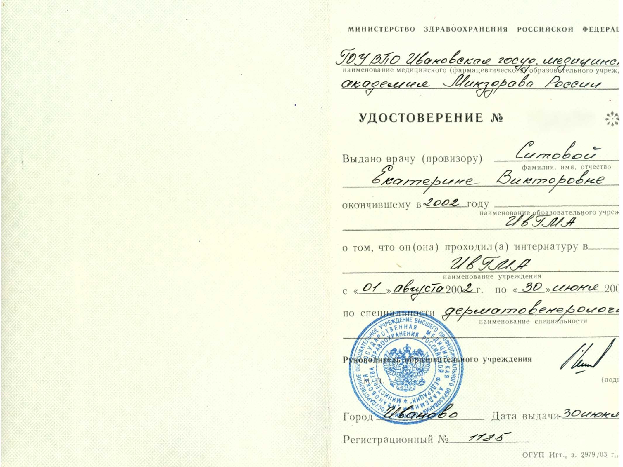 Удостоверение дерматовенеролога трихолога Ситовой Е.В