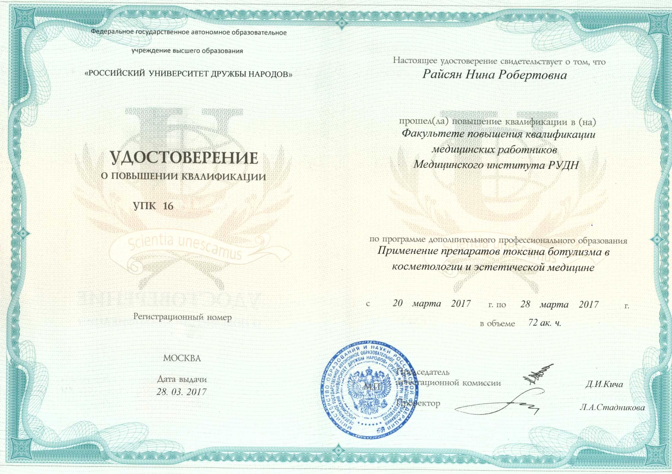 Удостоверение о повышении квалификации врача-косметолога Райсян Н.Р.