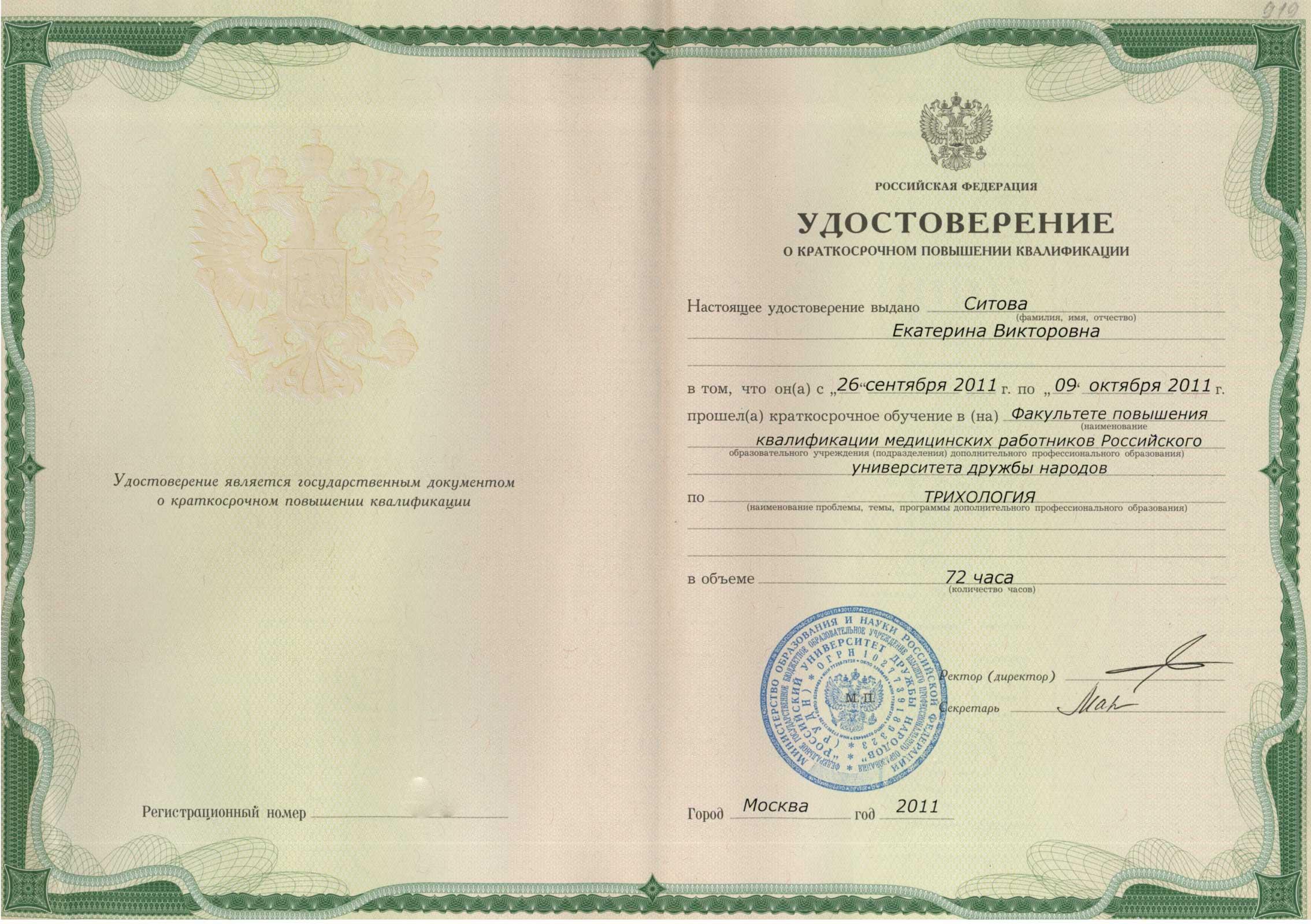 Удостоверение врача-трихолога Ситовой Е.В.