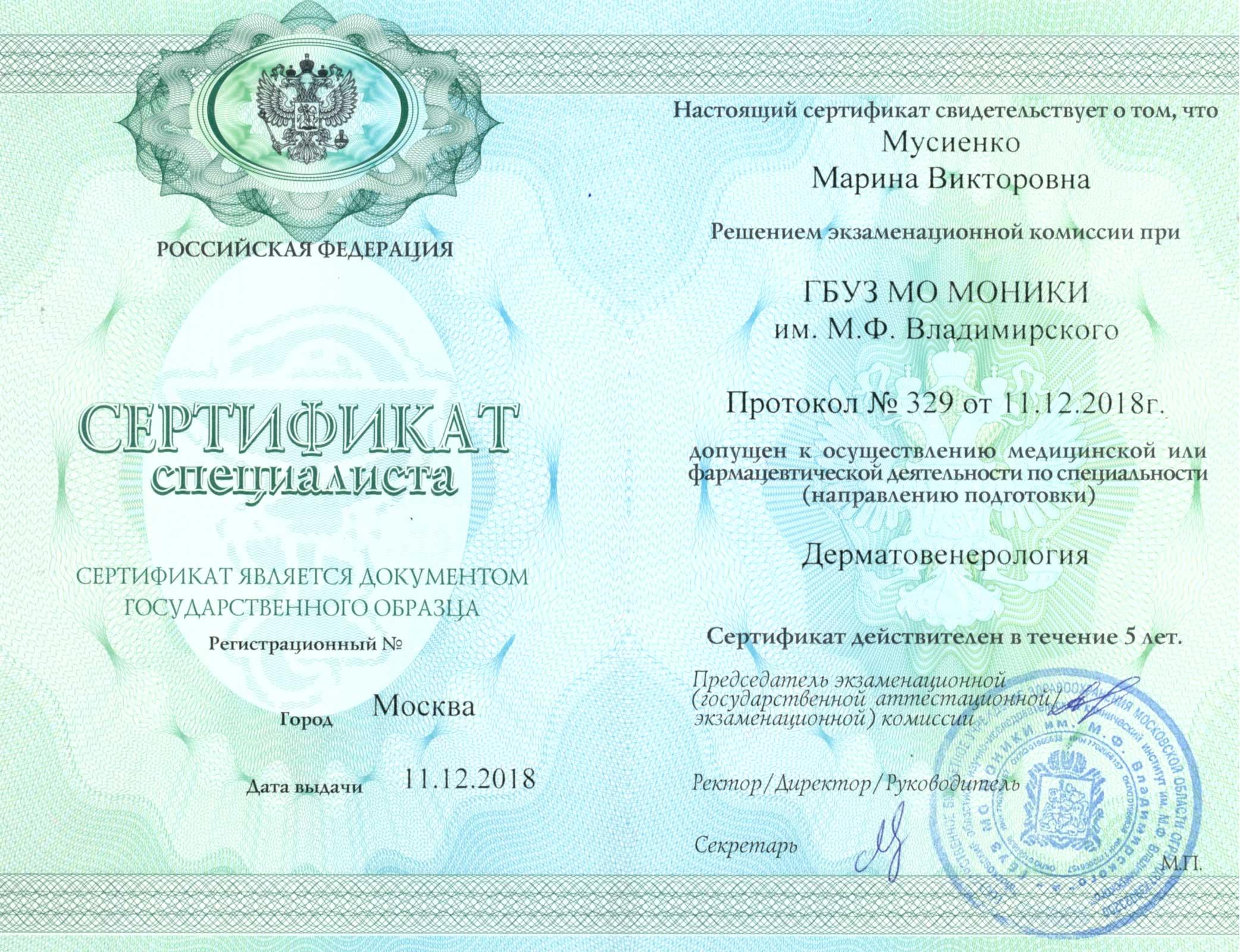 Врач-трихолог Мусиенко - Сертификат специалиста